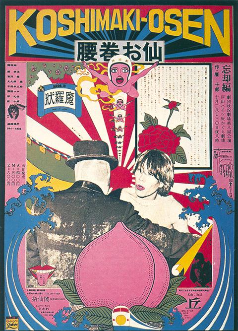 Koshimaki-osen-large